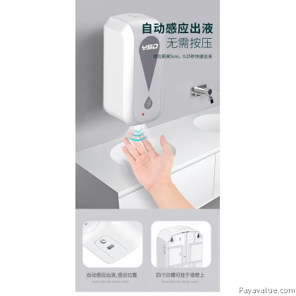 FAST SHIP 1200ML Automatic Touchless Hand Sanitizer Dispenser Machine With USB Rechargeable Battery Spray Wall Mounted